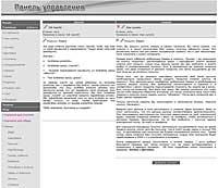 Скриншоты панели управления_6